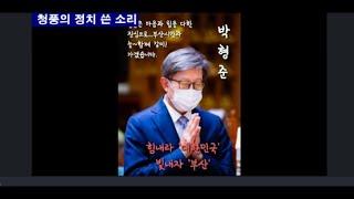 청풍의 정치 쓴소리 !! 박형준...부산의 자존심을 세…