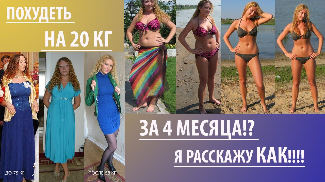 похудеть за 4 месяца на 40 кг