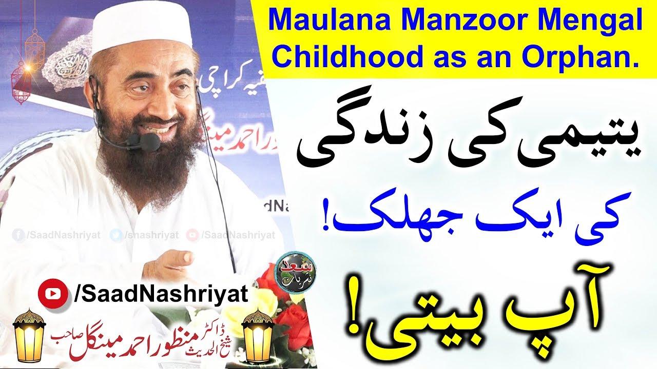 Download Moulana Manzoor Mengal's Childhood as an Orphan   یتیمی کی زندگی آپ بیتی