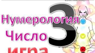 нумерология число три 3. Характеристика числа полученного суммированием даты рождения.  характер