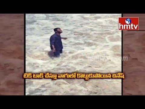 ప్రాణం తీసిన టిక్ టాక్ సరదా   Nizamabad  hmtv Telugu News