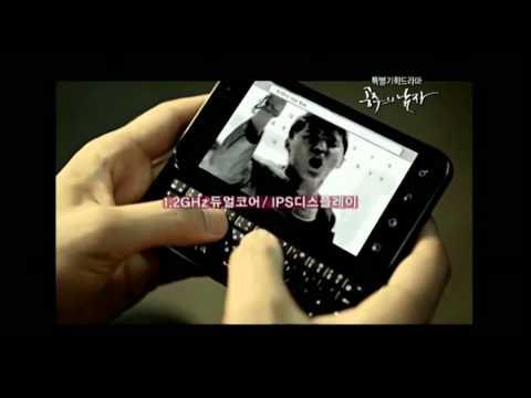 JYJ - LG Optimus Q2 CF