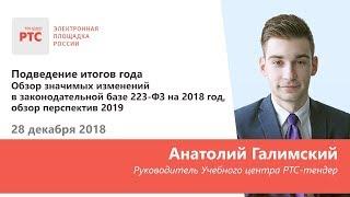 Обзор значимых изменений в законодательной базе 223-ФЗ на 2018 год, обзор перспектив 2019