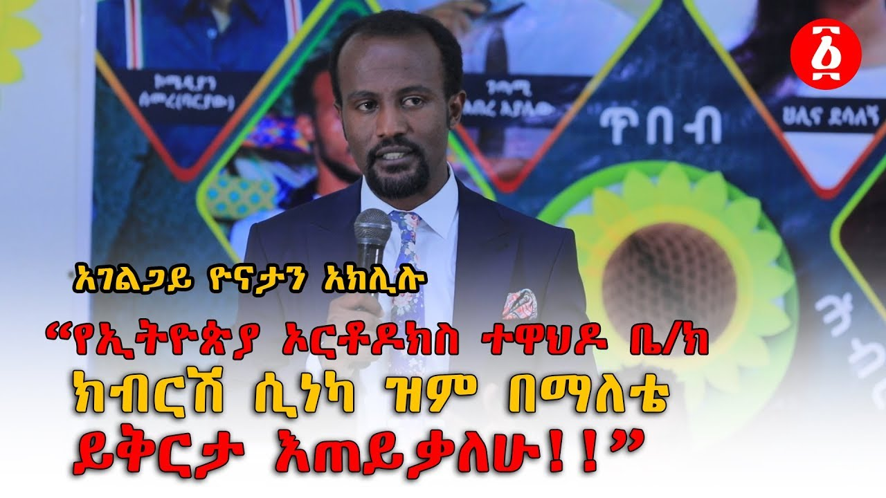 I apologize for my silence about Ethiopian Orthodox Tewahedo Church!