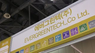 [다아라 온라인전시회]온라인전시회 참가기업_에버그린텍(…