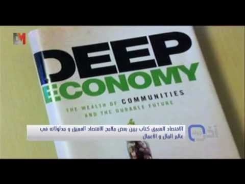deep economy by bill mckibben Buy deep economy: economics as if the world mattered by bill mckibben (isbn: 9781851685967) from amazon's book store everyday low prices and free delivery on.