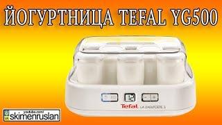 Йогуртница TEFAL YG500