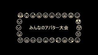 お題「グリーンアバター」☆https://bit.ly/2LvJDsa 挿入曲: 天使の夢 (...