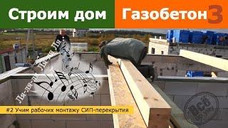 #2 Строим 1 этажный дом из газобетона. Обучение рабочих монтажу СИП перекрытия. Все по уму