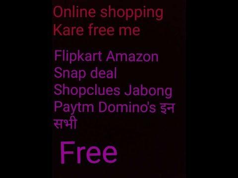 Online Shopping करने वाले कृपया ध्यान दें :- क्या आप जानते हैं Online Shopping करने व करवाने से आप घ