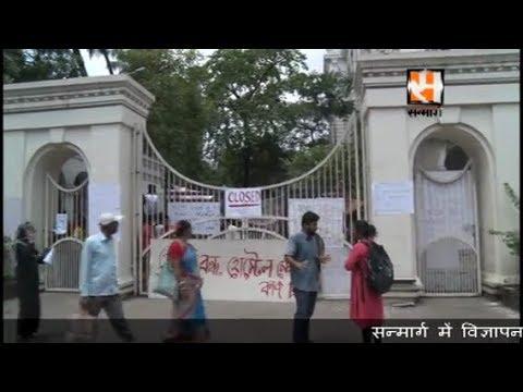 Presidency University Students Protest