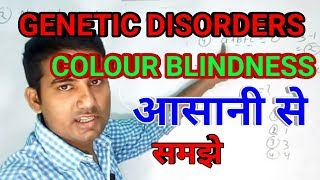 Colour Blindness, Causes & Symptoms in Hindi | genitc disorders colour blindness in hindi details