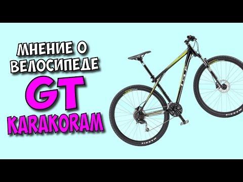 Мнение о GT Karakoram (обзор велосипеда и комплектации)