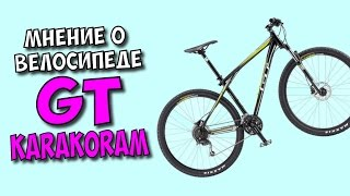 Мнение о GT Karakoram (обзор велосипеда и комплектации)(Теперь вы можете заказать велосипеды и запчасти в любую точку России !!! Очень крутые цены, качество и сервис..., 2015-12-28T18:42:59.000Z)