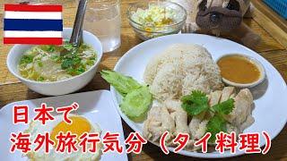 【食レポ】東京の千代田区でタイ料理のカオマンガイ ゆるい雑談つき