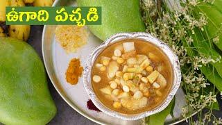 Ugadi Pachadi Andhra Style (ఉగాది పచ్చడి ) In Telugu By Hyderabadi Ruchulu