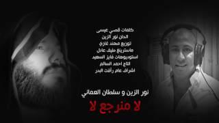 نور الزين وسلطان العماني لا منرجع لا Nour Zein, Sultan of Oman not Mnerja not