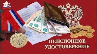 Пенсии Последние Новости Про Пенсии Реальная Пенсия в России 10 тыс  Рублей