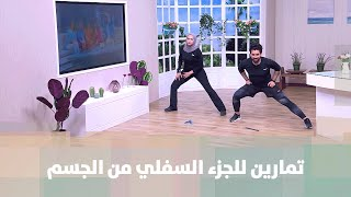 تمارين للجزء السفلي من الجسم - أحمد عريقات - رياضة