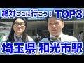 東武東上線『埼玉県オススメスポットベスト3』 の動画、YouTube動画。
