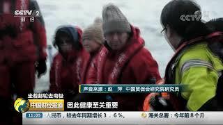 [中国财经报道]坐着邮轮去南极 专家解读:坐着邮轮去南极花费多少?潜力多大?难点在哪儿?| CCTV财经
