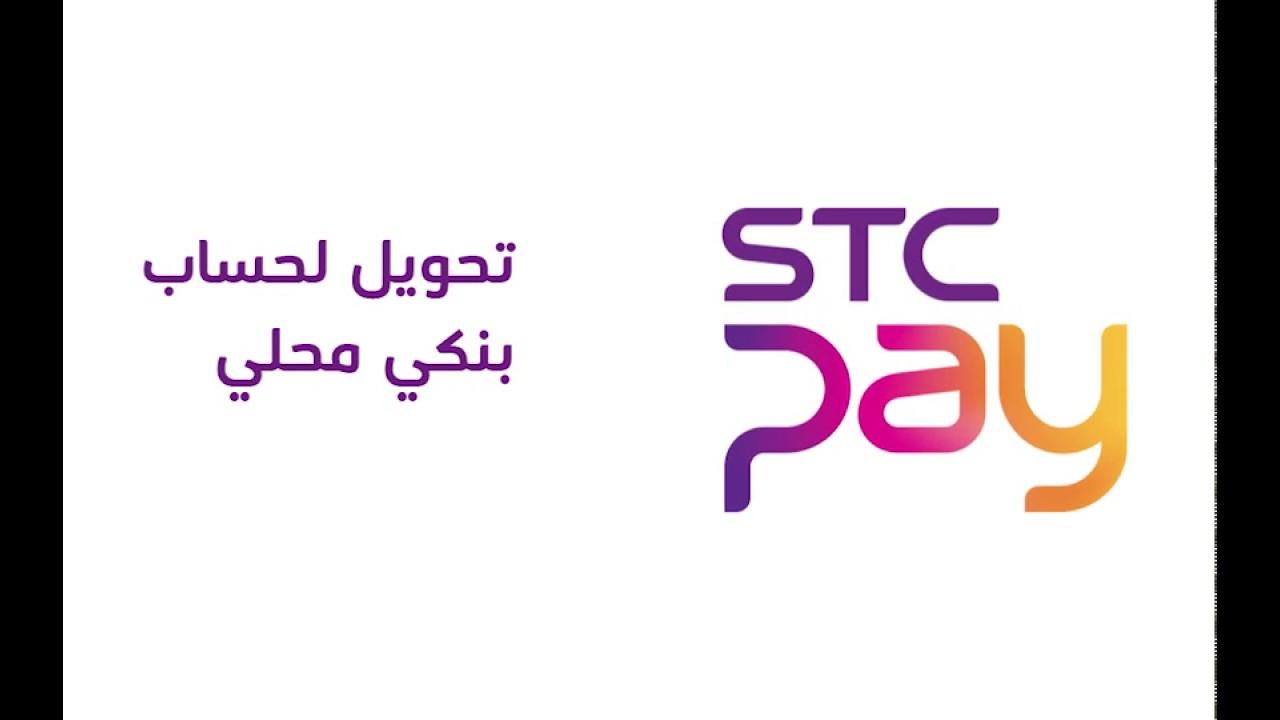 طريقة استخدام stc pay