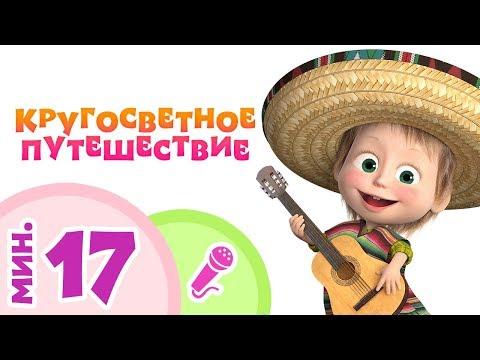 TaDaBoom песенки для детей 🍍👘 КРУГОСВЕТНОЕ ПУТЕШЕСТВИЕ 👘🍍 Пой с Машей! 🎤 Маша и Медведь