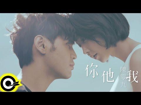 陳零九 Nine Chen【你他我】三立、東森偶像劇「1989一念間」插曲 Official Music Video