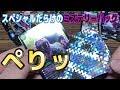 【デュエルマスターズ】<デュエマ6BOX開封動画>「ペリッ!!スペシャルだらけのミステリーパック#2シールの法則あり!!」