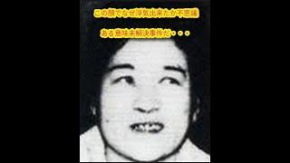 ホテル日本閣殺人事件 小林カウ 事件よりも、なぜ浮気が出来たのかの方が未解決事件だ thumbnail