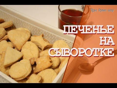 ПЕЧЕНЬЕ самый простой рецепт на сыворотке. Папа мама дети - все лепят печенюшки на кухне