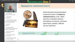 Формування предметно-історичних компетентностей на уроках історії України в 7—9 класах