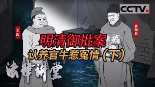 《法律讲堂(文史版)》明清御批案·认养官牛惹冤情(下)20210330 | CCTV社会与法 - YouTube