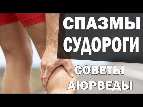 Мышечные спазмы и судороги - СОВЕТЫ АЮРВЕДЫ