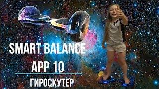гироскутер Smart Balance 10 app. Какой гироскутер выбрать ребенку. Красивые гироскутеры для девочек