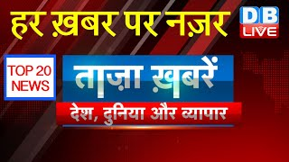 Breaking news top 20 | india news | business news |international news | 20 Dec headlines | #DBLIVE