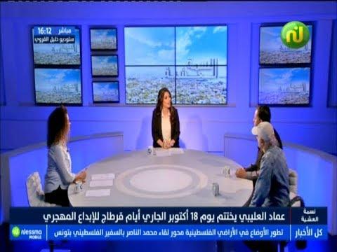 نسمة العشية ليوم الإربعاء 17 أكتوبر 2018 -قناة نسمة