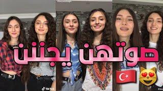 تيك توك//تجميع اجمل المقاطع للتوم البنات تركي😻💞يغنو في اجمل صوت تركي و عربي😍💓في تيك توك 👌🔥/2020