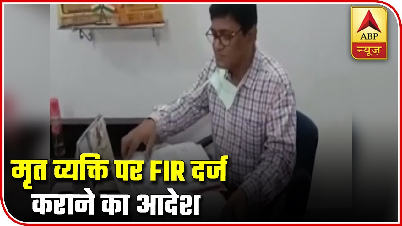 Kaimur: Civil Service Agent Requests To File FIR Over A Dead Person | ABP News