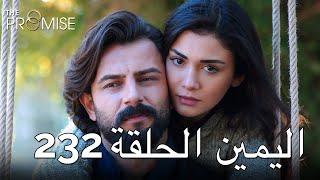 The Promise Episode 232 (Arabic Subtitle) | اليمين الحلقة 232
