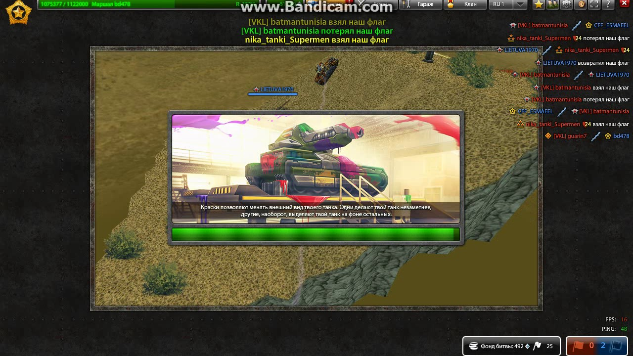Что делать если битва в танках онлайн