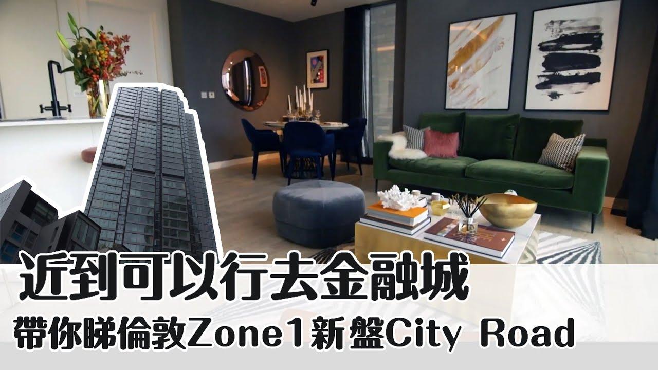 【新盤速遞】近到可以行去金融城  帶你睇倫敦Zone1新盤City Road