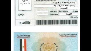 الرخصة المصرية