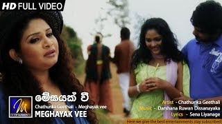 Meghayak Vee - Chathurika Geethali | Official Music Video | MEntertainments Thumbnail