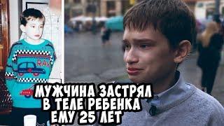 Этому 'ребёнку'  25 лет!!! Мужчина застрял в теле подростка...