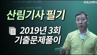 [수도스터디] 산림기사 필기시험 2019년 3회 기출문제풀이해설
