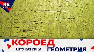 Декоративная штукатурка Короед  Техника нанесения ГЕОМЕТРИЯ.(, 2013-09-17T05:03:25.000Z)
