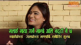 Exclusive: मलाई माया गर्ने मान्छे नट्टी छ, किस मात्र होइन हाम्रो सबैथोक हुन्छ। jasmine Shrestha