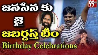 Jai Janasena Slogans at Chiranjeevi Birthday Celebrations | Pawan kalyan | 99TV Telugu