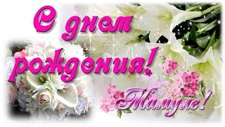 С Днем Рождения Мамочка Любимая Моя! Самое лучшее поздравление!